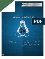 GNU_Linux Advanced Administration-arabic.pdf