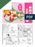 How to Draw Manga Ultimate Manga Lessons Vol 4