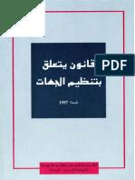 organisation regioanale arabe.pdf