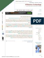 Ipmasters Technology_ الفرق بين Ios - Ios Xr - Ios Xe - Nx-os