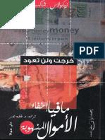 مافيا اخفاء الأموال المنهوبة - نيكولاس شاكسون.pdf