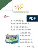 hanyu5-4