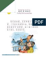 zhongwen4-9