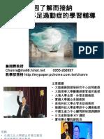 105.11.28-因了解而接納-ADHA-注意力不足過動症的學習輔導-詹翔霖教授-2版