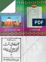 Ulama e Ahle Sunnat Ki Tasneefi Khidmat Ki Aik Jhalak by Peer Syed Mushtaq Ali Shah