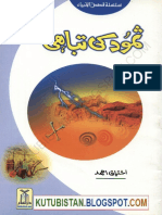 Samood Ki Tabahi Pakurdufun.com