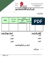 PUR - F26.doc
