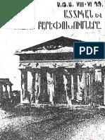 Albert Stepanyan, Attica in the 8-7th centuries BC and Solon's transformations