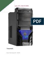 Powertech Intel I5-6400