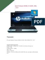 HP Used Notebook Probook 6550B