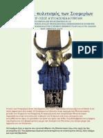 Ο άγνωστος πολιτισμός των Σουμερίων