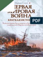 Первая Мировая Война. Краткая История