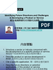 Identifying Future Directions and Challenges in Developing a Product or Service 產品服務開發的未來動向及挑戰(ii)