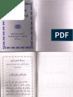 مفرح القلوب ومفرج الكروب - للشيخ محمد بن عبد السلام الشهير بسيدي أمان بوستة