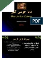 Dua Jawshan-e-Kabeer