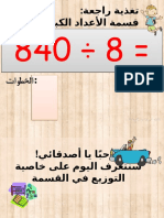 third math lesson - sunday
