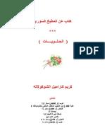 كتاب عن المطبخ السوري 3