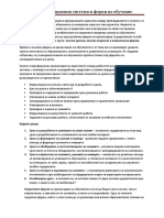 13 Организационни системи и форми на обучение