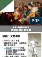 04 Renaissance Secular 2016