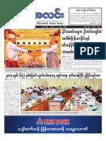 Myanma Alinn Daily_ 22 November 2016 Newpapers.pdf