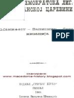 Srpska Demokratska Liga u Otomanskoj Carevini-Српска демократска лига у Отоманској царевини