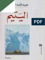 El Yatim de Abdallah Laroui