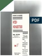 188697962-04-ΦΥΣΙΟΘΕΡΑΠΕΥΤΙΚΗ-ΤΟΜΟΣ-3ος-ΗΛΙΑΣ-ΠΕΤΡΟΥ.pdf