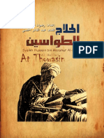 Kitab at Thowasin Al Azal - Al Hallaj