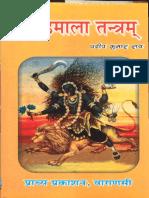Mahamaya Tantra