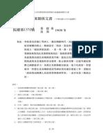 政府資訊機構人員設置管理條例/許毓仁