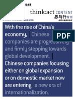 2011最具全球竞争力中国公司调研报告