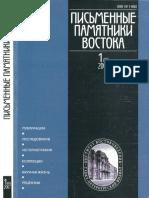 ППВ 2007-1