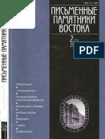 ППВ 2014-2