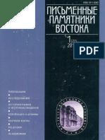 ППВ 2015-1