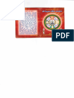 Siddhachakra sanksipt aradhanaa