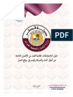 Building_Permit_Guide.pdf