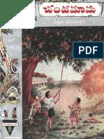 Chandamama Stories(Telugu) - 1st August 1947