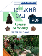 Malenkij sad_Piter MakKoj.pdf