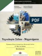 24-0192_Texnologia-Xylou-Mixanimata_B-EPAL_BM