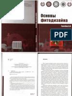 Osnovy_Fitodizayna
