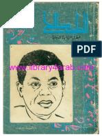 الطيب صالح عبقري الرواية العربية