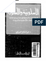 الأسلوبية _ المسدي.pdf