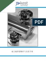 搅拌器安装说明书.pdf