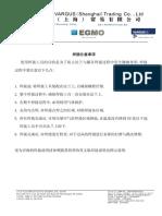 焊接注意事项.pdf