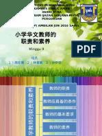 9小学华文教师的职者与素养