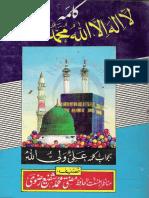 Asli Kalima Bil Muqabil Shia Kalima by Mufti Muhammad Shafi Razvi