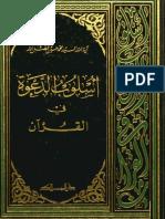 أسلوب الدعوة في القرآن.pdf
