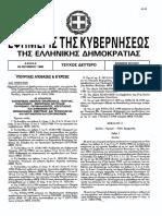 KYA 69269-1990