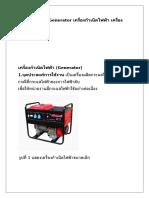 ความรู้เกี่ยวกับ Generator เครื่องกำเนิดไฟฟ้า เครื่องปั่นไฟ.docx