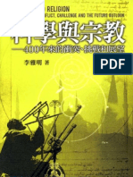 科學與宗教-400年來的衝突、挑戰和展望 Science and Religion-400 Years of Conflict, Challenge and The Future Outlook